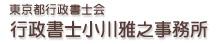 東京都行政書士会 行政書士小川雅之事務所